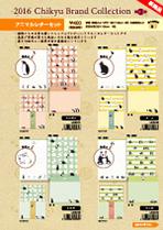 文具関連商品(アニマルレタ