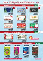花材関連商品(クリスマス・正月)